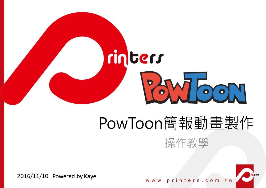 powtoon (1)