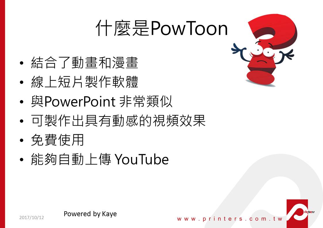 powtoon (2)
